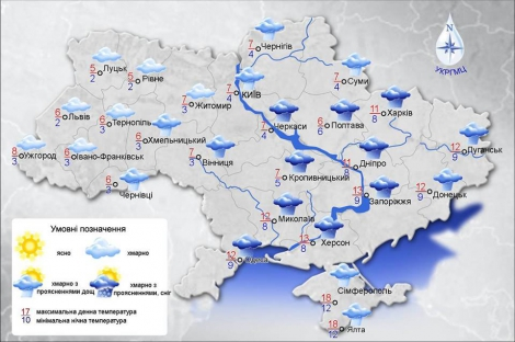 Сегодня, 8 ноября, в Украине облачно с прояснениями