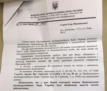 Братьев Суркисов вызвали на допрос в Национальное антикоррупционное бюро