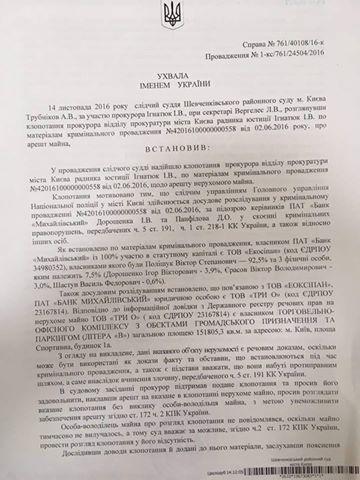Шевченковский райсуд Киева наложил арест на торговый центр «Гулливер»