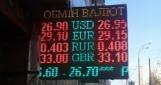 Наличный курс доллара в Киеве поднялся до 26,9 грн/доллар США