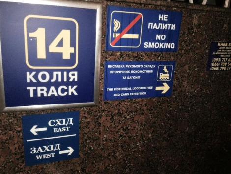 На киевском вокзале начали по-другому объявлять о нумерации вагонов