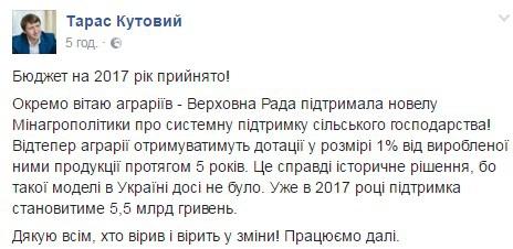 В бюджете на следующий год запланирована поддержка аграриев на 5,5 млрд грн