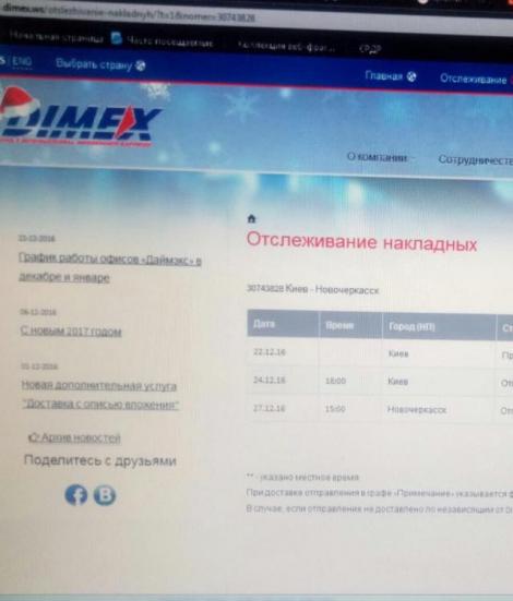 Главарю «донских казаков» Козицыну вручили подозрение на территории РФ