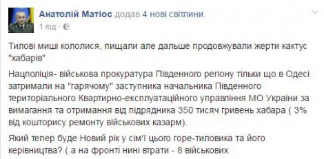 В Одессе на взятке в 350 тыс. грн поймали чиновника Минобороны