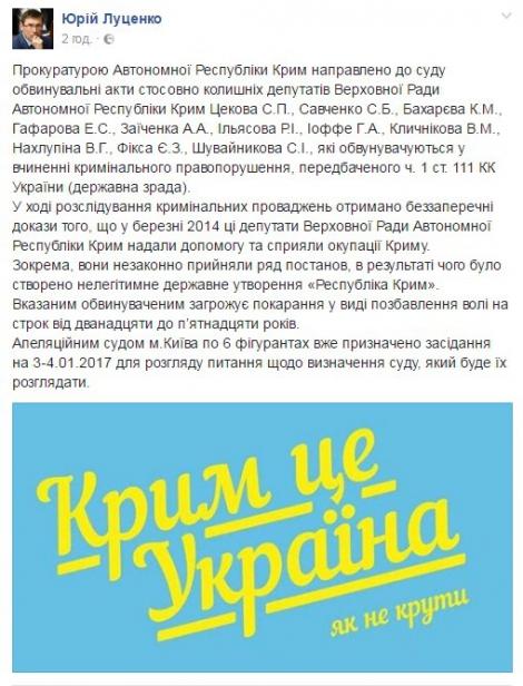 В суд передали дела против 11 депутатов-предателей из оккупированного Крыма