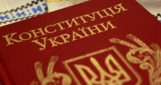 Законопроект о КСУ одобрен Венецианской комиссией  —  АП