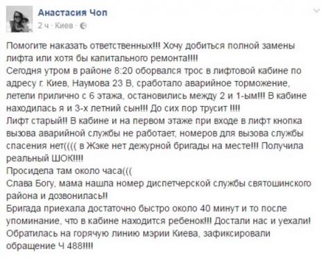 На Новобеличах в Киеве в лифте оборвался трос: мать с 3-летним ребенком чудом уцелели