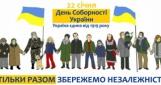 Сегодня в Украине отмечают День соборности