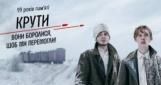 Сегодня в Украине отмечают 99-ю годовщину боя под Крутами