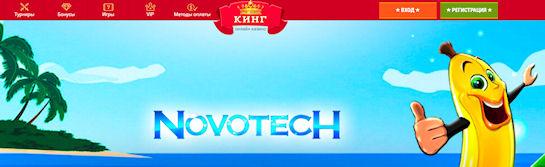 Игровые автоматы на платформе Новотек