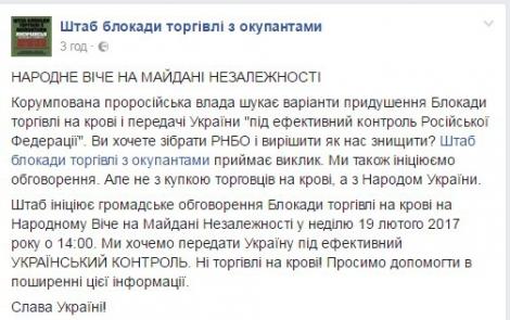 На Майдане в Киеве 19 февраля состоится Народное Вече по блокаде Донбасса