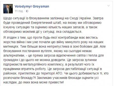 Гройсман заявил, что «нет альтернативы» углю из Донбасса