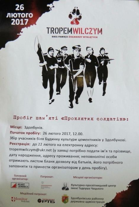 На Волыни местная власть и польские радикалы почтят память «Проклятых солдат», истреблявших украинцев