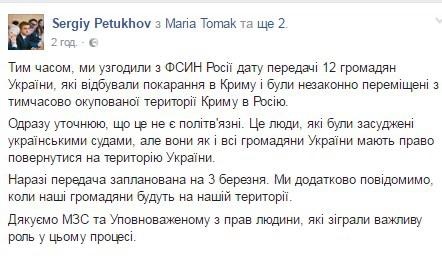 Оккупанты Крыма обещают 3 марта передать Украине 12 заключенных  -  Минюст