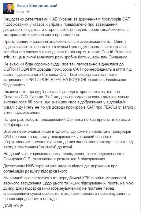 Один из фигурантов «газового дела» не внес 20 млн грн залога и сбежал  —  Холодницкий