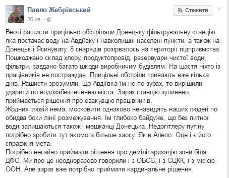Враг прицельно обстрелял Донецкую фильтровальную станцию: Авдеевка опять без воды