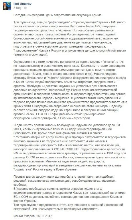 В Украине сегодня отметят День крымскотатарского сопротивления российской оккупации