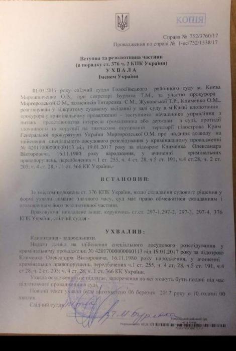 Суд разрешил заочное расследование дела экс-министра Клименко
