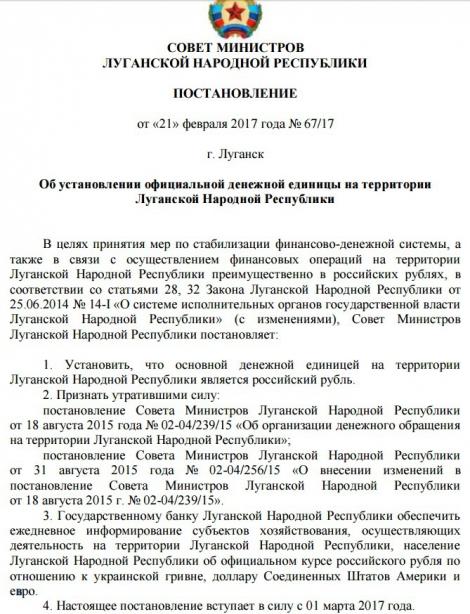 В ЛНР с 1 марта «официальной» денежной единицей стал российский рубль