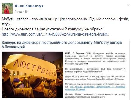 Минюст вновь не смог избрать главу люстрационного департамента