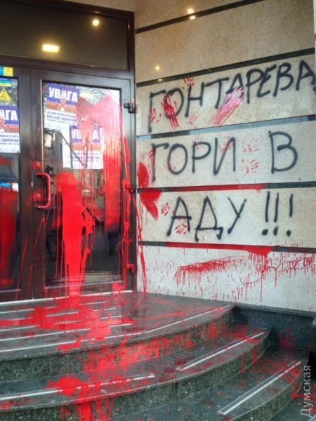 В Одессе кроваво-красной краской облили филиал банка «страны-агрессора»