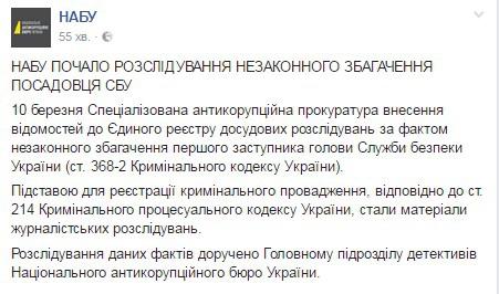 НАБУ начало дело по подозрению в коррупции первого зама главы СБУ Демчины