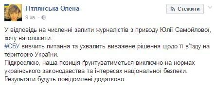 СБУ проверит законность въезда в Украину на Евровидение певицы Самойловой из РФ