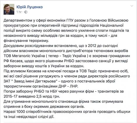 ГПУ обвинила табачного дистрибьютора «Мегаполис» в финансировании терроризма