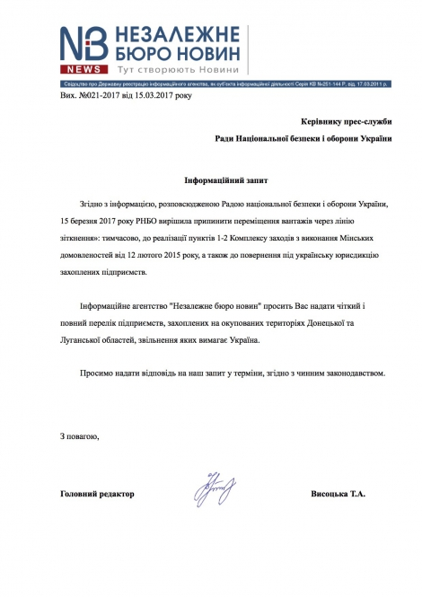 СНБО и СБУ отказались обнародовать полный список предприятий Донбасса, захваченных оккупантами из-за блокады