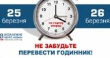 В воскресенье в 3 часа ночи Украина переходит на летнее время
