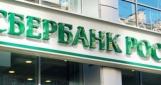 Украинский «Сбербанк» останется российским: его купил миллиардер Гуцериев