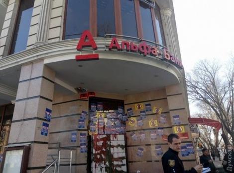 В Одессе замуровали вход в «Альфа-банк», у «Сбербанка» оставили мешки с песком (фото)