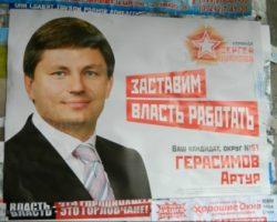 Главой фракции БПП в Верховной Раде стал Артур Герасимов (биография)