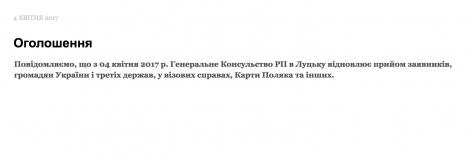 С 4 апреля консульство Польши в Луцке возобновило работу после обстрела