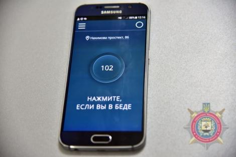 В Мариуполе начал работать мобильное приложение для вызова полиции