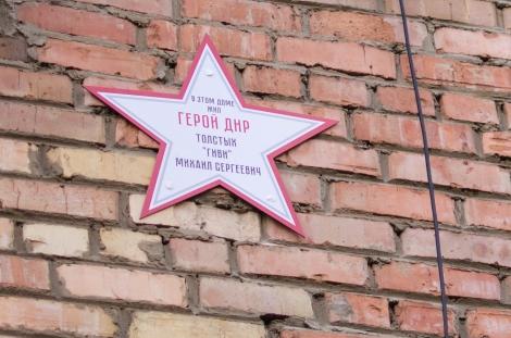 В оккупированном Иловайске установили мемориальную звезду боевику ДНР «Гиви»