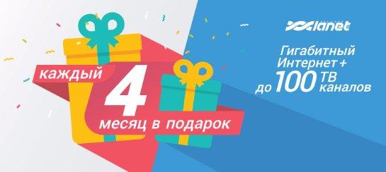 Ведущий провайдер Киева