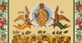 Сегодня православные христиане и греко-католики празднуют Вознесение Господне