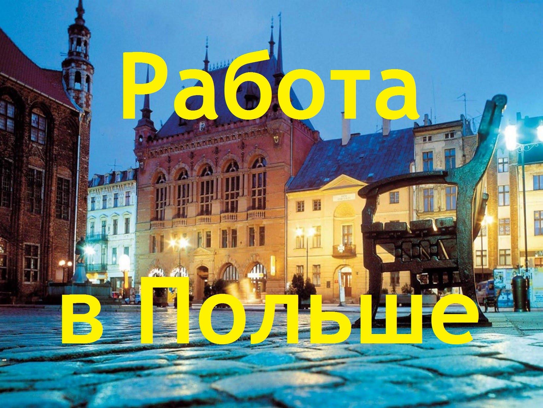 Легальное трудоустройство в Польше для украинцев с гарантией