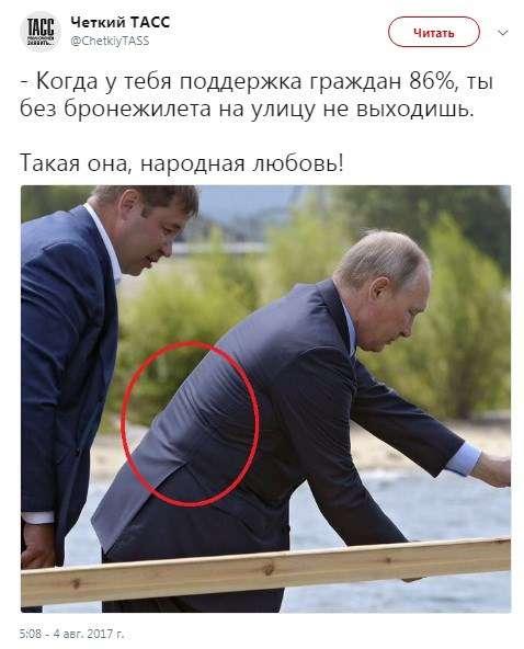 Странное фото Путина живо обсуждают в сети