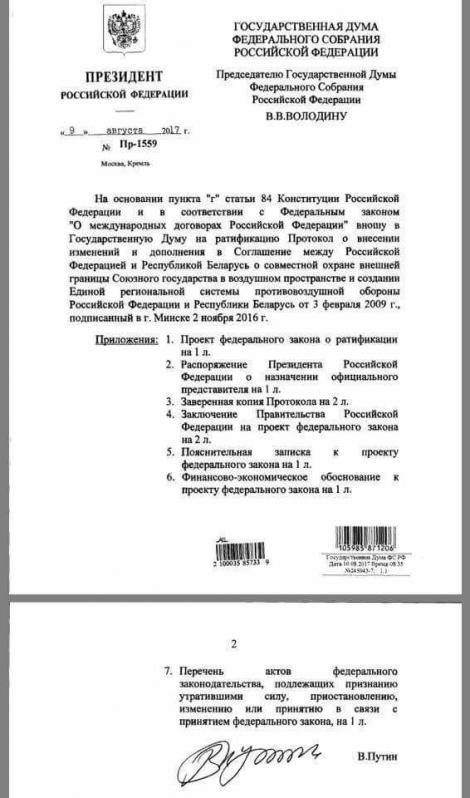 Россия начала оккупацию Беларуси