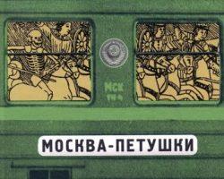 Пассажиры электрички «Москва-Петушки» допили пиво выпавшего на ходу из тамбура мужчины