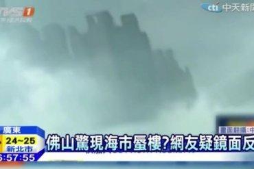 В Китае на облаках появился загадочный город-призрак