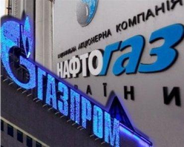 Нафтогаз напомнил, как его обманул Газпром