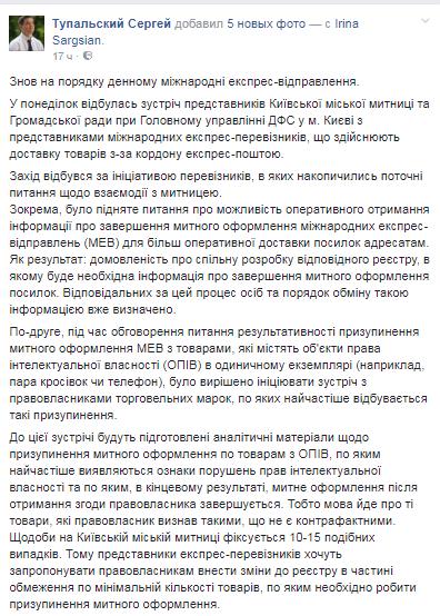 Киевская таможня совместно с экспресс-перевозчиками разработает специальный реестр для ускорения доставки посылок из-за границы