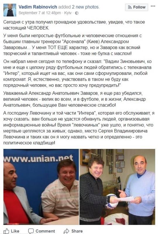 Заваров не захотел «очернять» Рабиновича по заказу «Интера» Левочкина