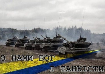 Порошенко поздравил военных с Днем танкиста