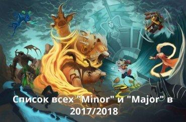 Dota 2. Появилось расписание всех «Мейджоров» и «майноров» в 2017/2018 годах
