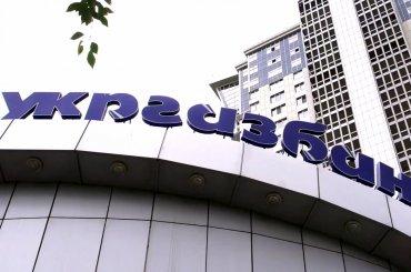 «Привлекательный актив»: назван украинский госбанк, который продадут первым