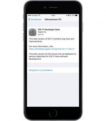 Как обновить свой iPhone до iOS 11